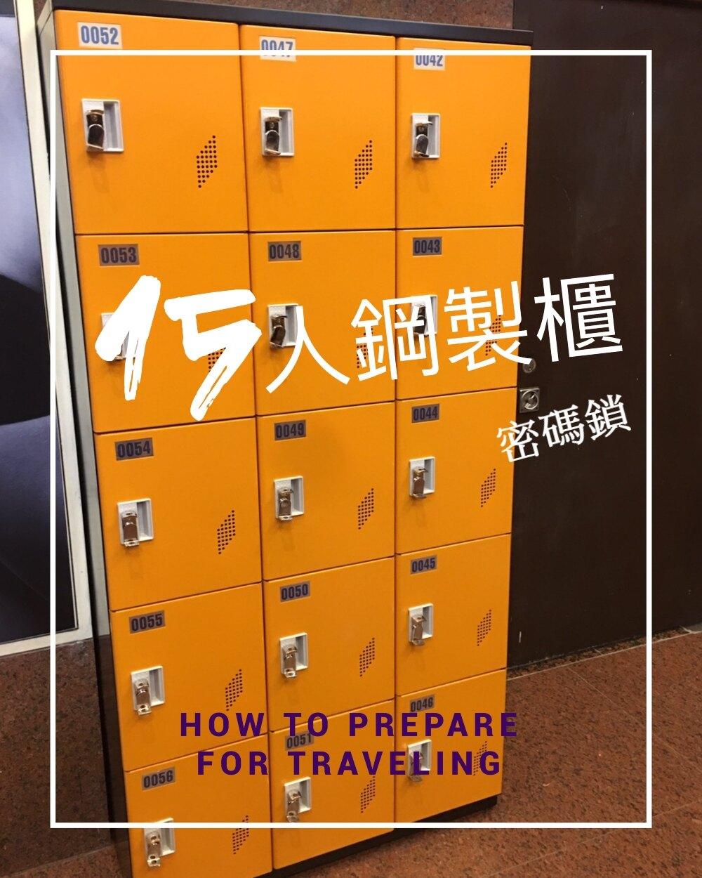 15人鋼製櫃 -密碼鎖/置物櫃/收納櫃/員工置物櫃