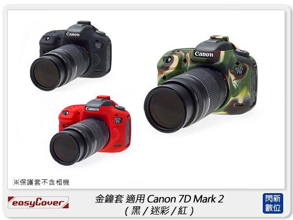 【滿3000現折300+點數10倍回饋】EC easyCover 金鐘套 適用Canon 7D Mark 2 7D II 7D2 機身 保護套 相機套 (公司貨)