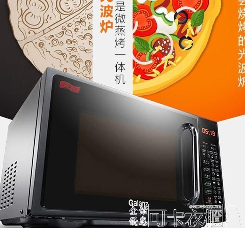 Galanz/格蘭仕G70F20CN1LDG(B0)家用平板光波微波爐小烤箱一體  年會尾牙禮物