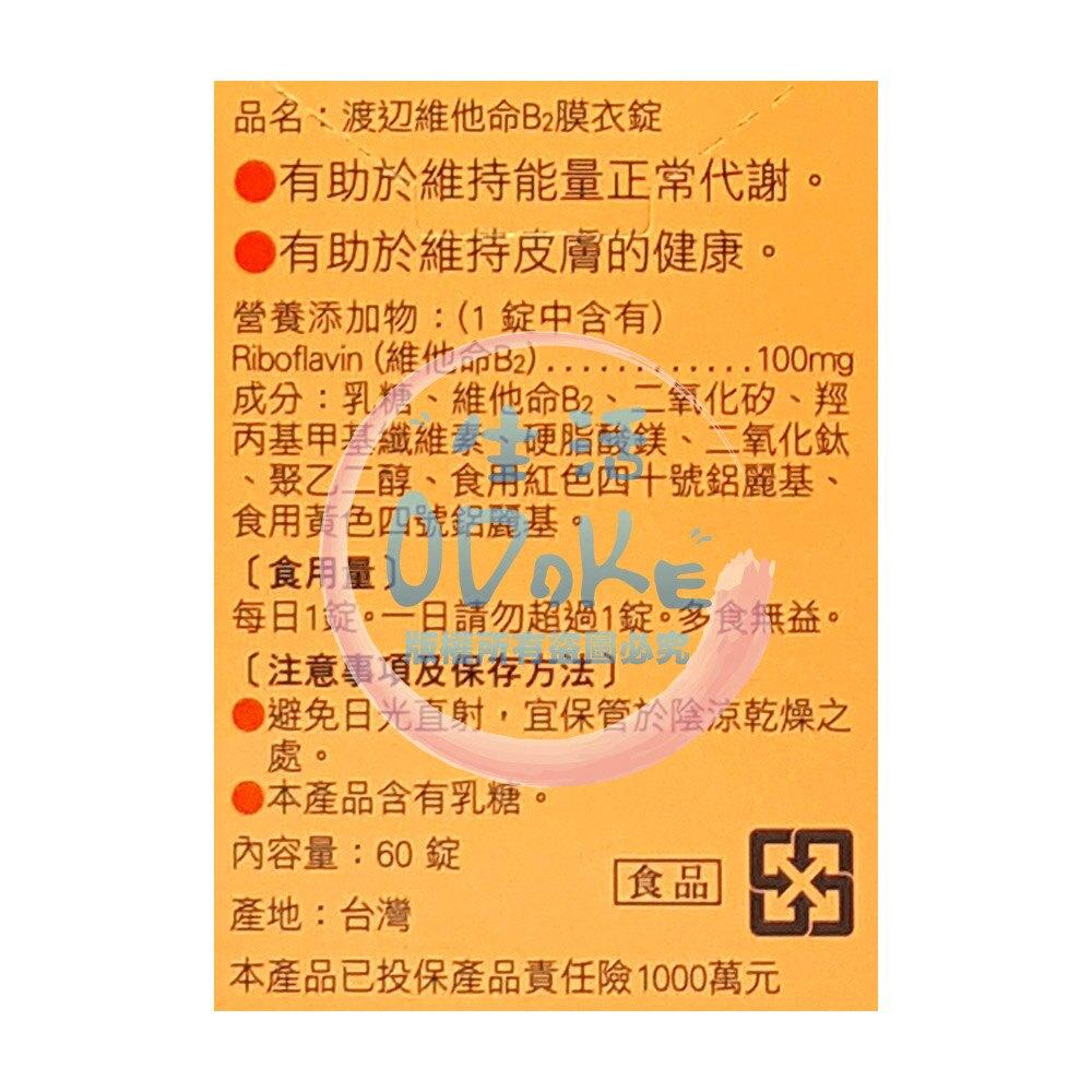 渡邊維他命B2膜衣錠 60錠 人生製藥 台灣製造 保健食品【生活ODOKE】