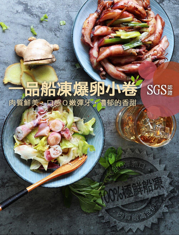 【築地一番鮮】船凍鮮甜QQ爆卵有蛋小卷5包(300g/包)