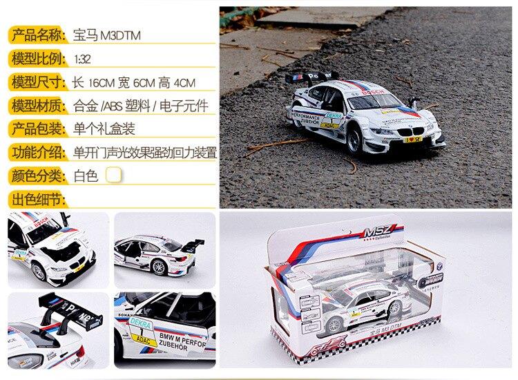 美琪 汽車模型 bmw酷炫跑車燈光音效 仿真車兒童玩具車 彩珀1:32合金回力汽車模型
