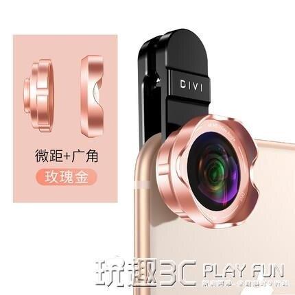 手機鏡頭 廣角攝像頭外置高清通用單反微距魚眼三合一iPhonex蘋果抖音神器7p長焦拍照套