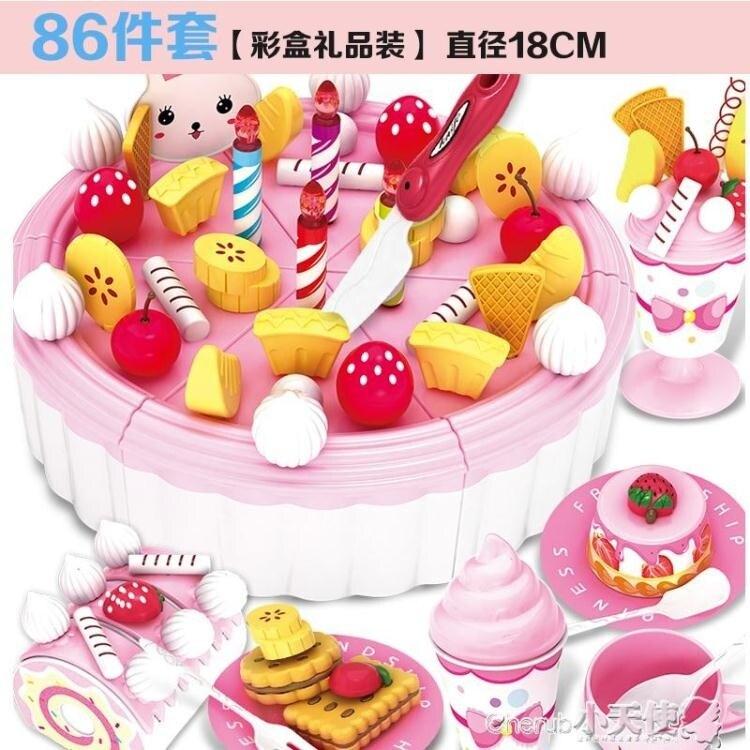 過家家玩具 過家家生日蛋糕玩具兒童仿真蛋糕水果切切樂切切看玩具小女孩玩具 年會尾牙禮物
