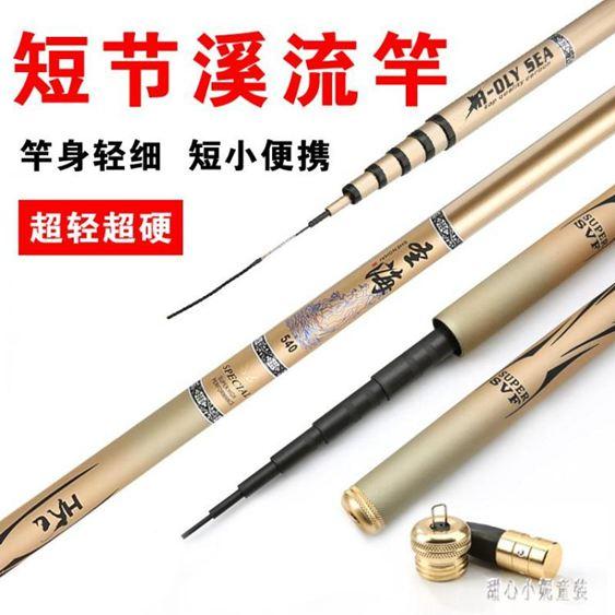 釣魚竿碳素短節溪流手竿魚竿2.7超輕超硬28調3.6釣魚竿5.4 7.2 8-10米DC1057