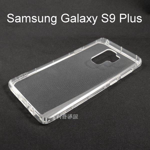 氣墊空壓透明軟殼 三星 Galaxy S9+ / S9 Plus (6.2吋)