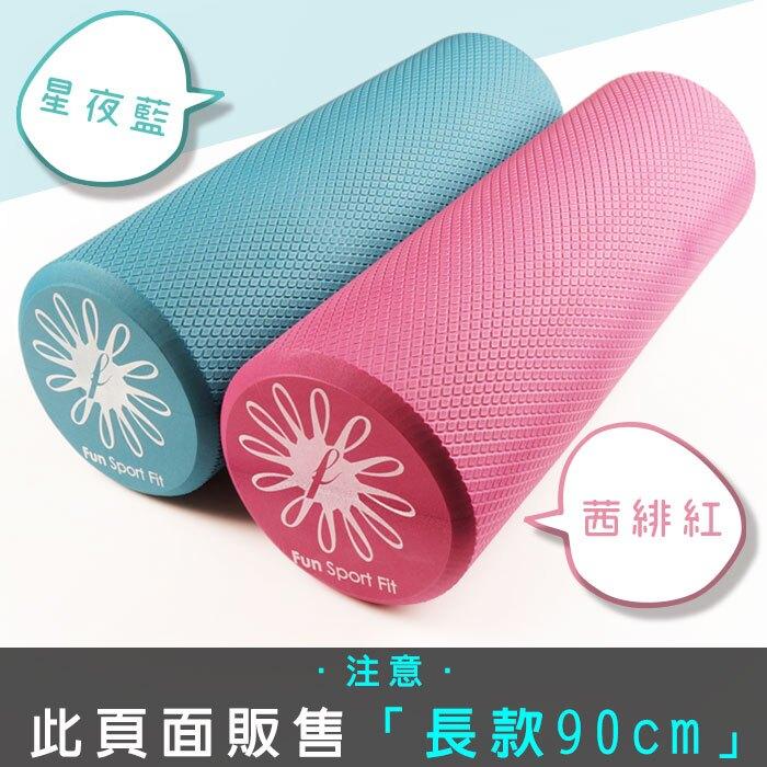 艾羅力筋膜按摩滾筒-長款90cm(瑜珈棒/瑜珈滾棒/運動滾筒/瑜珈柱/滾輪) Fun Sport fit