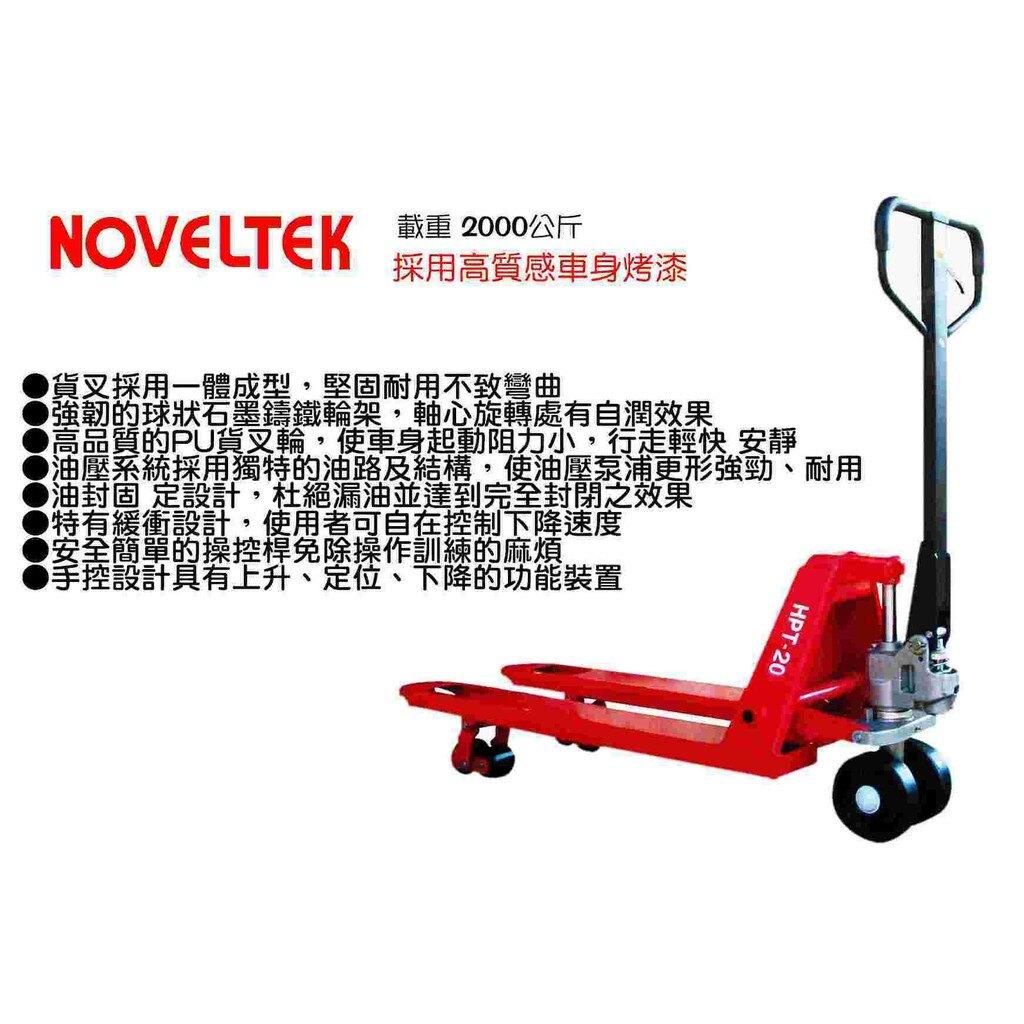 手動油壓拖板車/棧板車-HPT-20,貨叉輪-雙輪(載重:2000Kg)