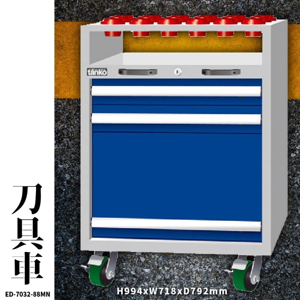 【天鋼 tanko】ED-7032-88MN 刀具車 工具車 刀具抽屜 收納車 刀具盤 刀具架 刀具座 刀套