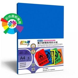 彩之舞 HY-T123HVB 彩雷彩色警示膠質耐用防水紙-藍色 155g A4 (塑膠材質) - 5張/包