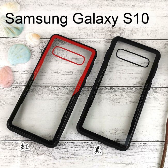 【LIKGUS】玻璃保護殼 Samsung Galaxy S10 (6.1吋)