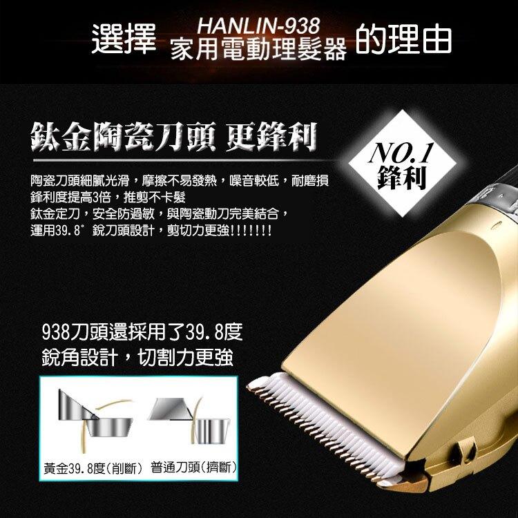 電動 理髮器 充插兩用 HANLIN 938 不過敏 不卡髮 電剪 理髮剪 剪髮器 電推剪 剃頭刀 滷蛋媽媽