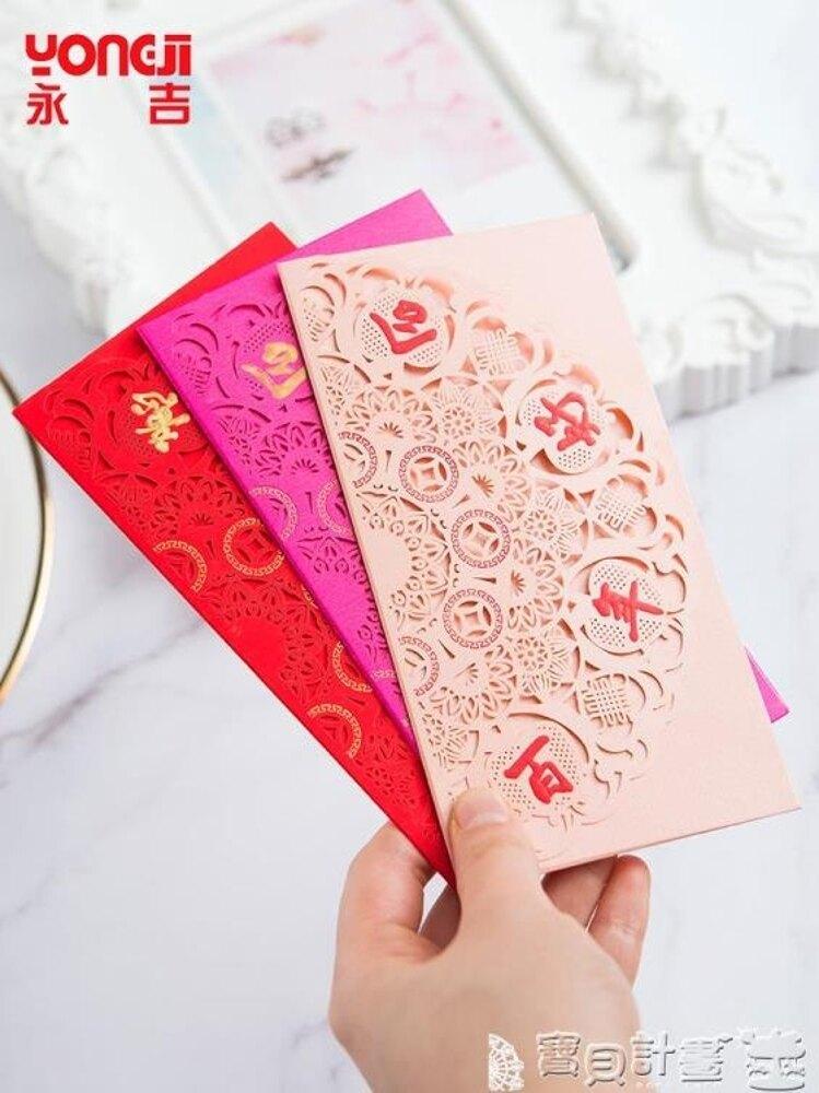 免運 紅包袋 中式紅包袋激光雕刻鏤空工藝結婚紅包個性創意硬質利是封