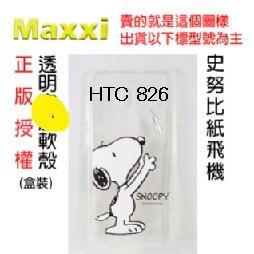 """""""扛壩子""""授權SNOOPY HTC Desire 826  紙飛機史努比防摔套 殼卡通手機殼套保護套"""