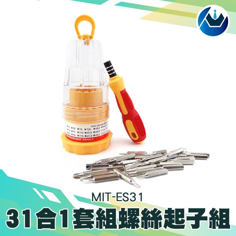 『頭家工具』  31件螺絲組 多功能起子套筒工具組 十字 一字 五星 六角 Y形 小巧好攜帶 磁性螺絲頭 MIT-ES31