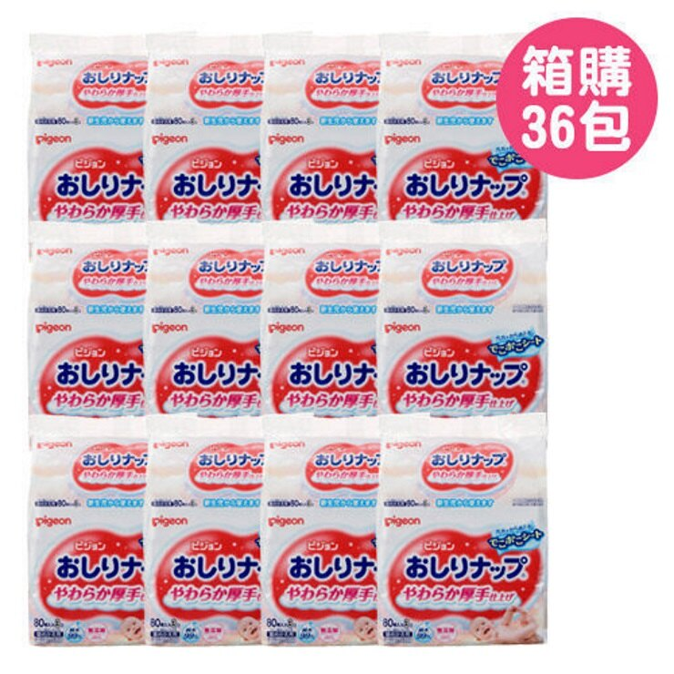 Pigeon 貝親加厚型純水濕巾(80抽X36包)箱購