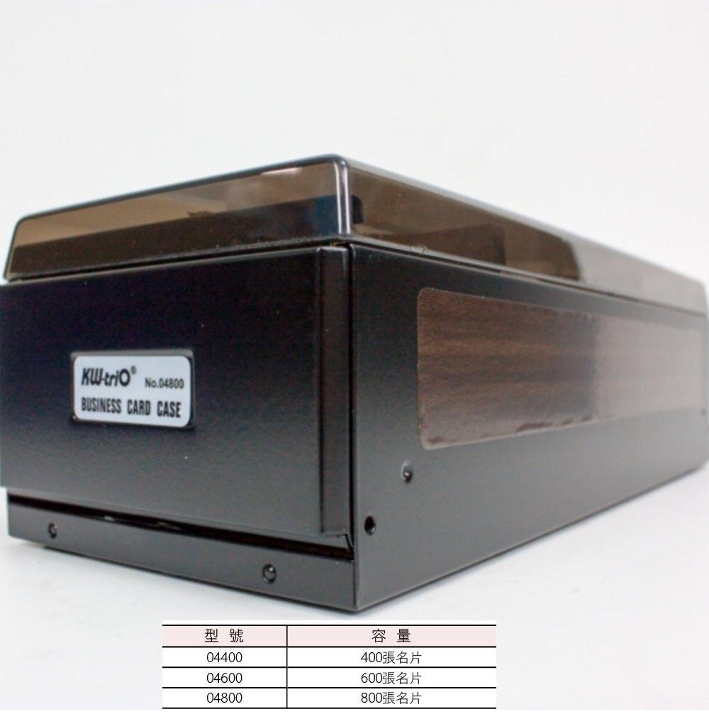KW-triO 可得優 04800 名片盒 (800片)