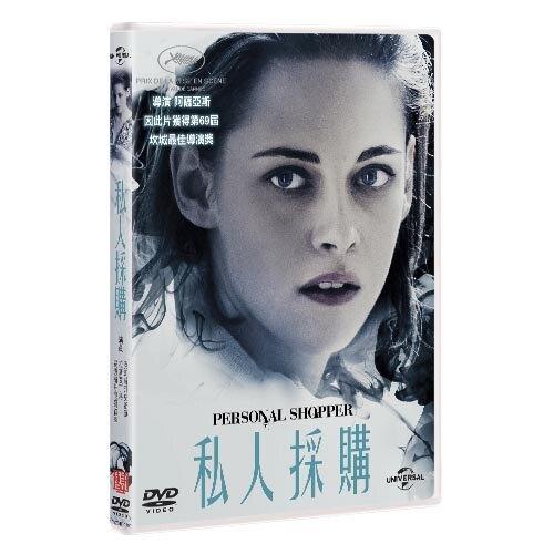 私人採購 PERSONAL SHOPPER (DVD)