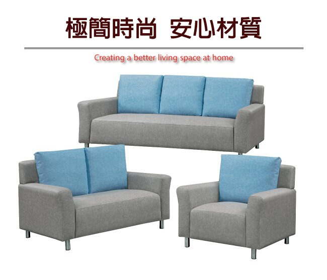 【綠家居】波賽路 時尚貓抓皮革沙發椅組合(1+2+3人座)