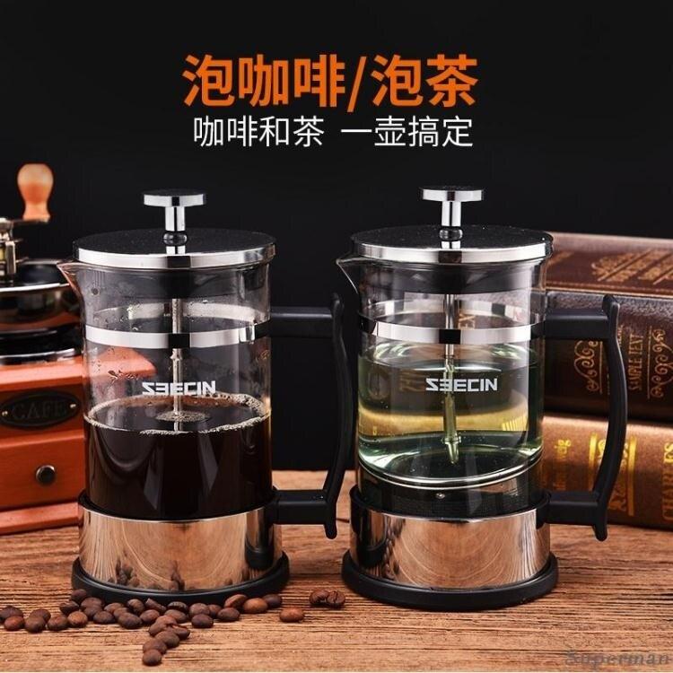 法式濾壓壺 - 不銹鋼手沖咖啡壺家用法式濾壓壺咖啡過濾杯沖茶器 全館八八折