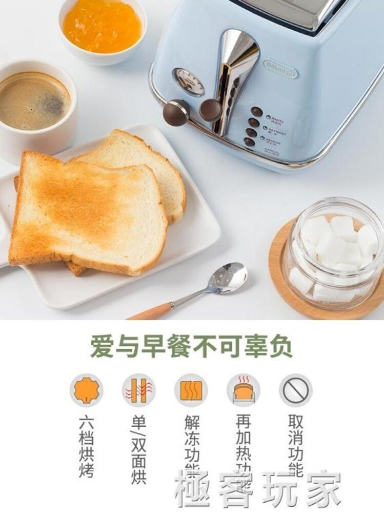 DelonghiCTO2003烤面包機多士爐全自動早餐家用土司片吐司機ATF 極客玩家 220V