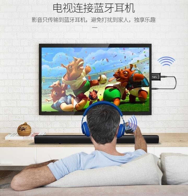 藍芽發射器接收器二合一5.0臺式電腦電視音頻3.5mm無線藍芽適配器