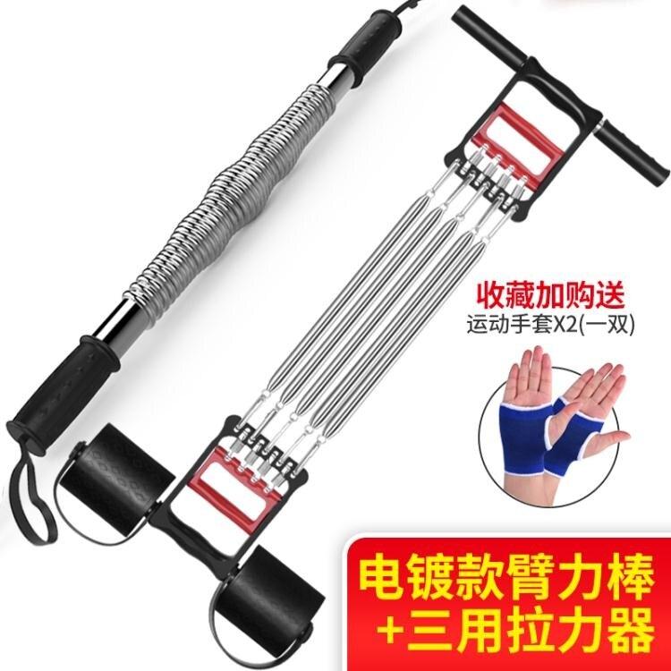 臂力器40公斤50/30/20/60kg男士胸肌健身擴胸器材家用練臂握力棒 喜迎新春