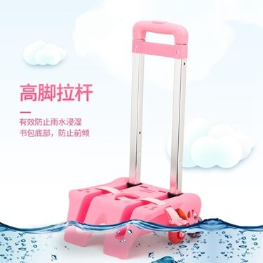 免運 書包拉桿架 通用小學生書包的拉桿架子可拆卸書包拖拉桿車配件女