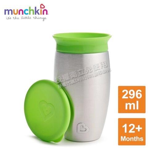 munchkin 360度不鏽鋼防漏杯296ml-綠★衛立兒生活館★