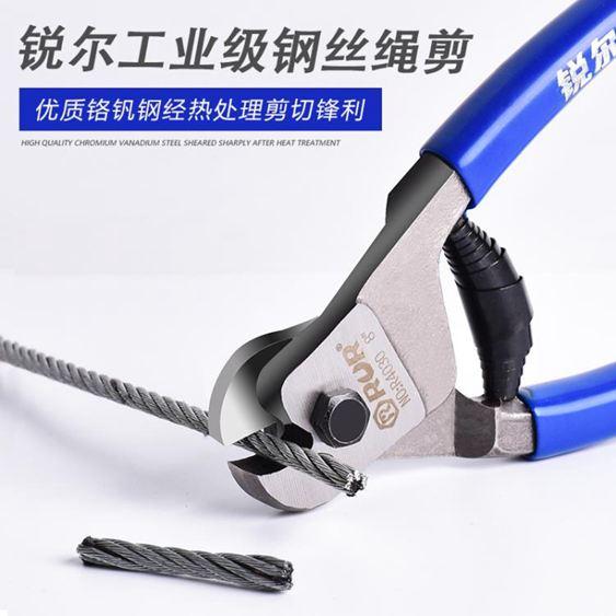銳爾鋼絲繩剪刀斷線鉗8寸強力鋼絲剪鉛封剪斷鉗大力剪晾衣繩剪子 MKS免運
