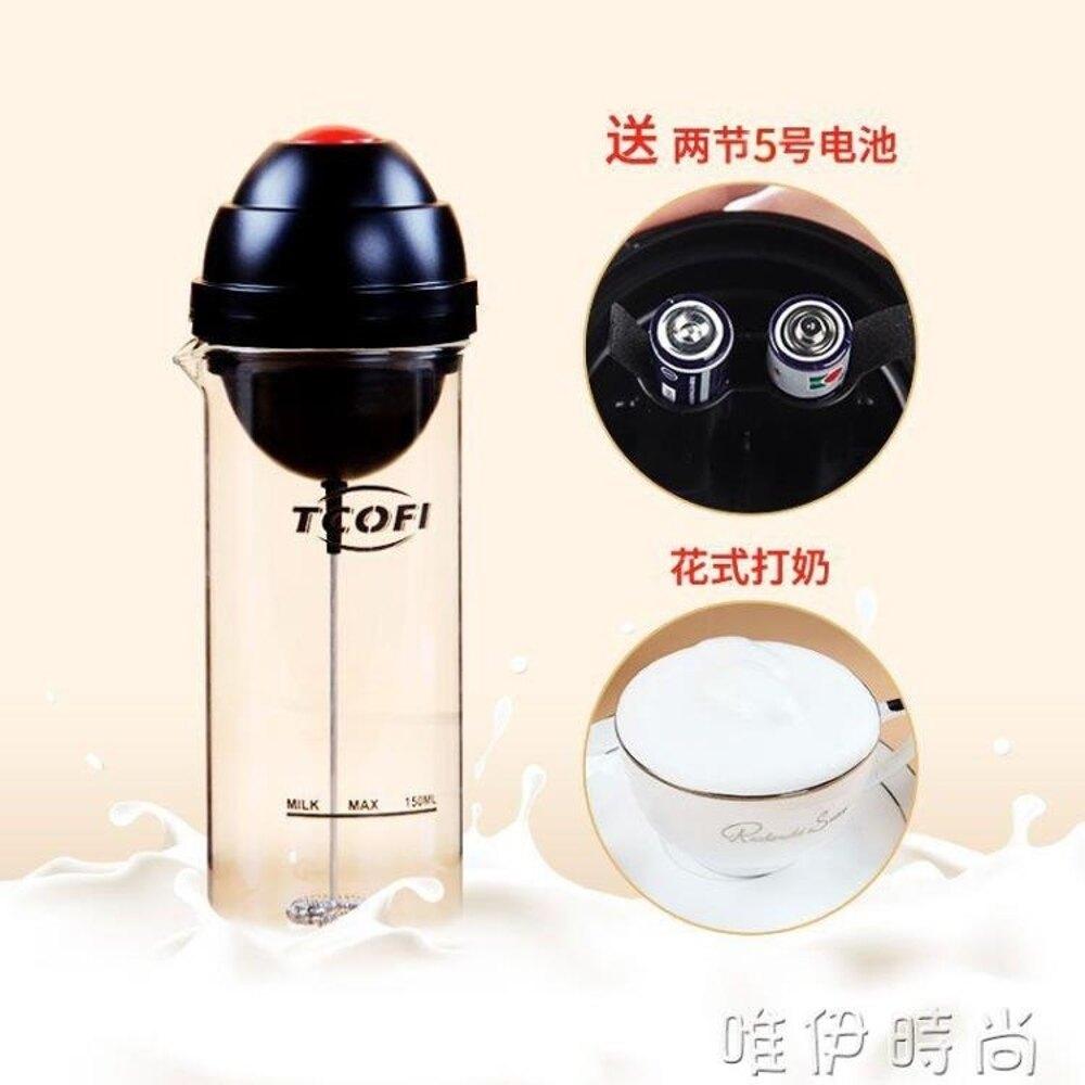 奶泡機 打奶泡器電動牛奶髪泡機咖啡打奶泡機全自動花式奶泡壺家用攪拌杯JD 唯伊時尚