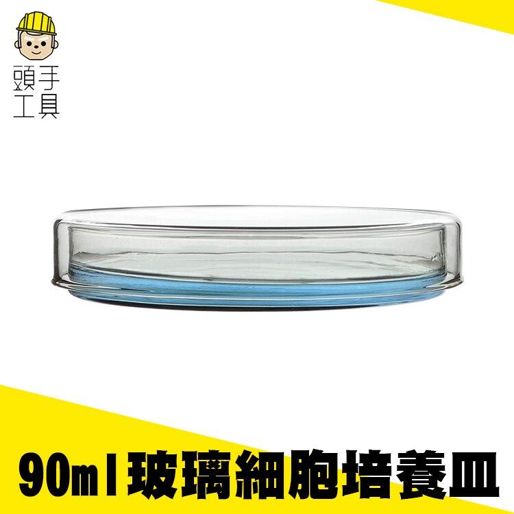 《頭手工具》細菌 細胞培養皿 高硼矽玻璃培養皿 耐高溫 60/75/90mm MIT-CCD90