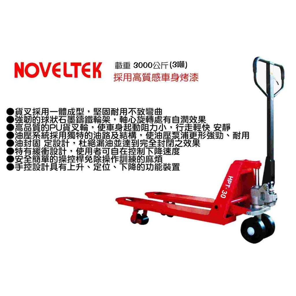 手動油壓拖板車/棧板車-HPT-30,貨叉輪-雙輪(載重:3000Kg)