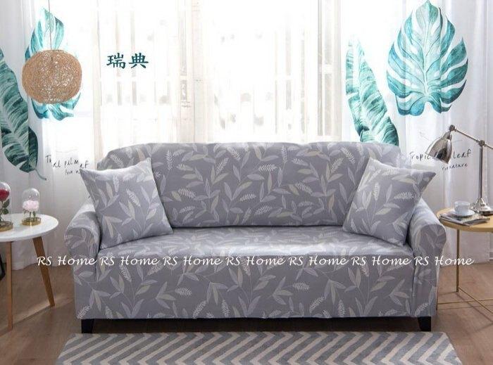 【RS Home】全新5款花色2人加送抱枕套沙發罩沙發套彈性沙發套沙發墊床墊保潔墊彈簧床折疊沙發 [2人座]