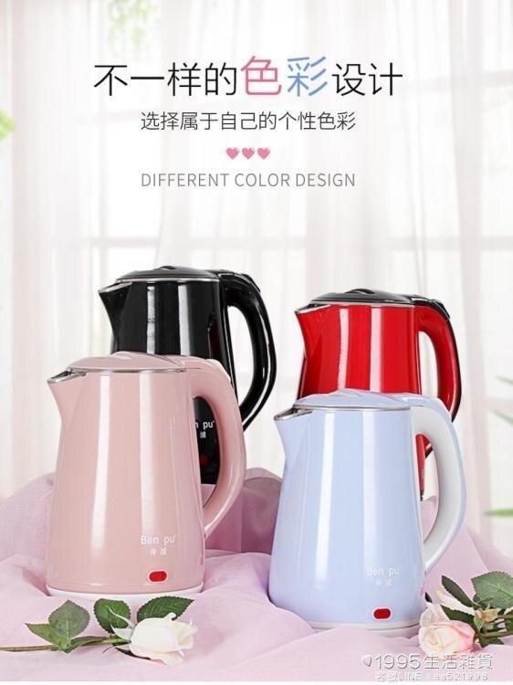 電熱水壺家用大容量自動斷電快壺器保溫一體小電開水壺電熱燒水壺