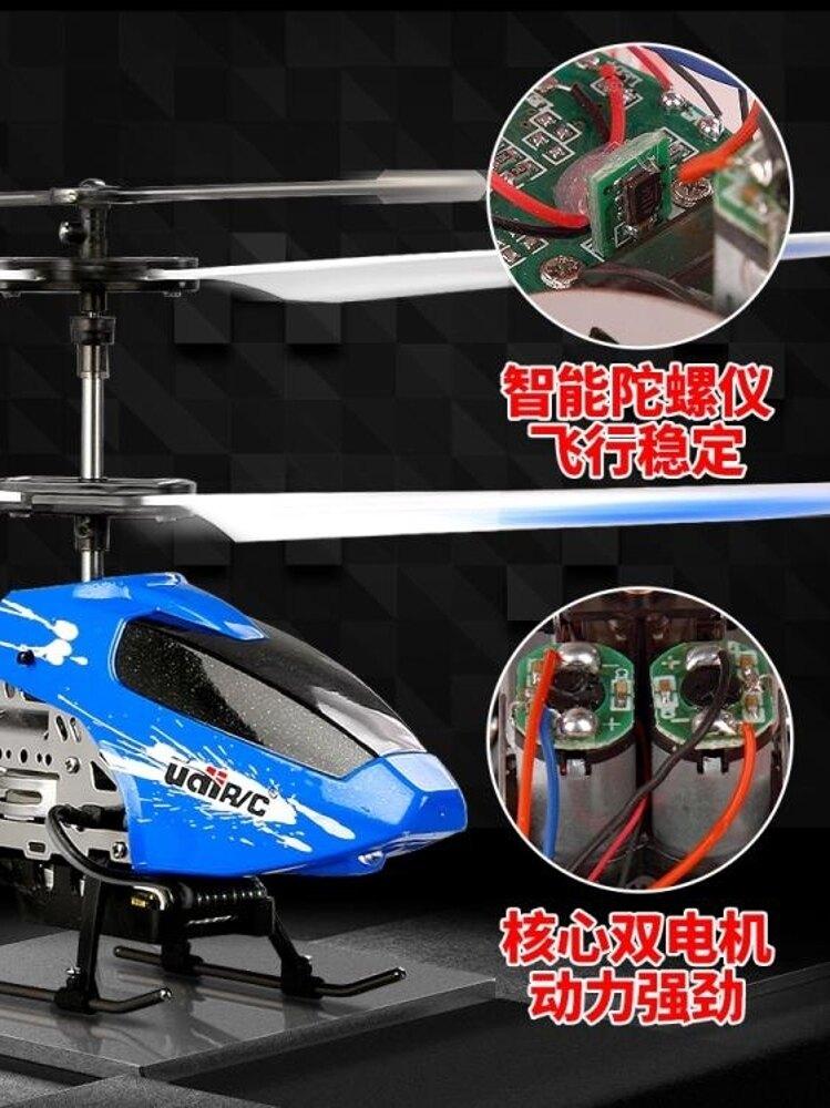 空拍機 遙控飛機直升機耐摔充電動男孩兒童玩具防撞搖空航模型小無人機 MKS小宅女 聖誕節禮物