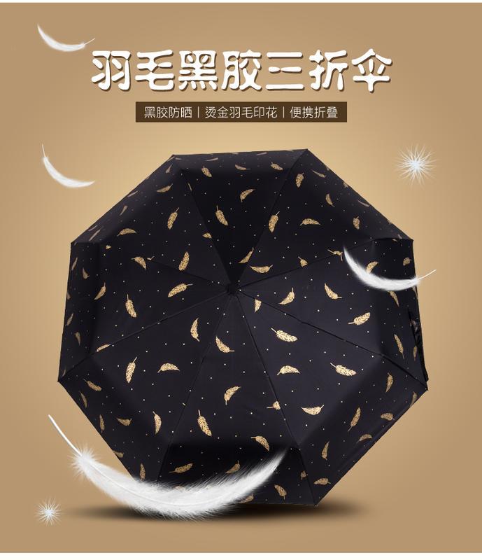 羽毛黑膠三折傘 新款創意防紫外線 遮陽傘晴雨兩用 小清新雨傘1入