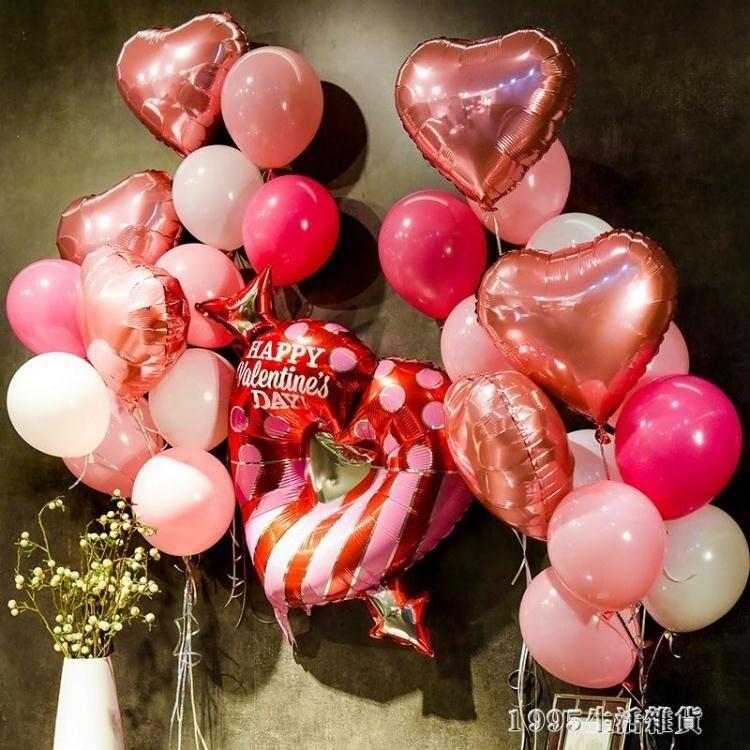 情人節創意表白女友現場布置道具生日裝飾氣球周年浪漫求婚女朋友  秋冬新品特惠