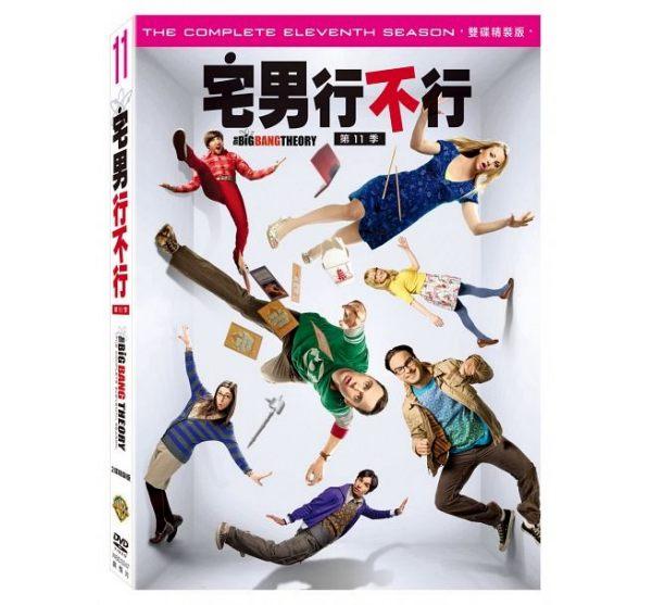 【停看聽音響唱片】【DVD】宅男行不行第十一季