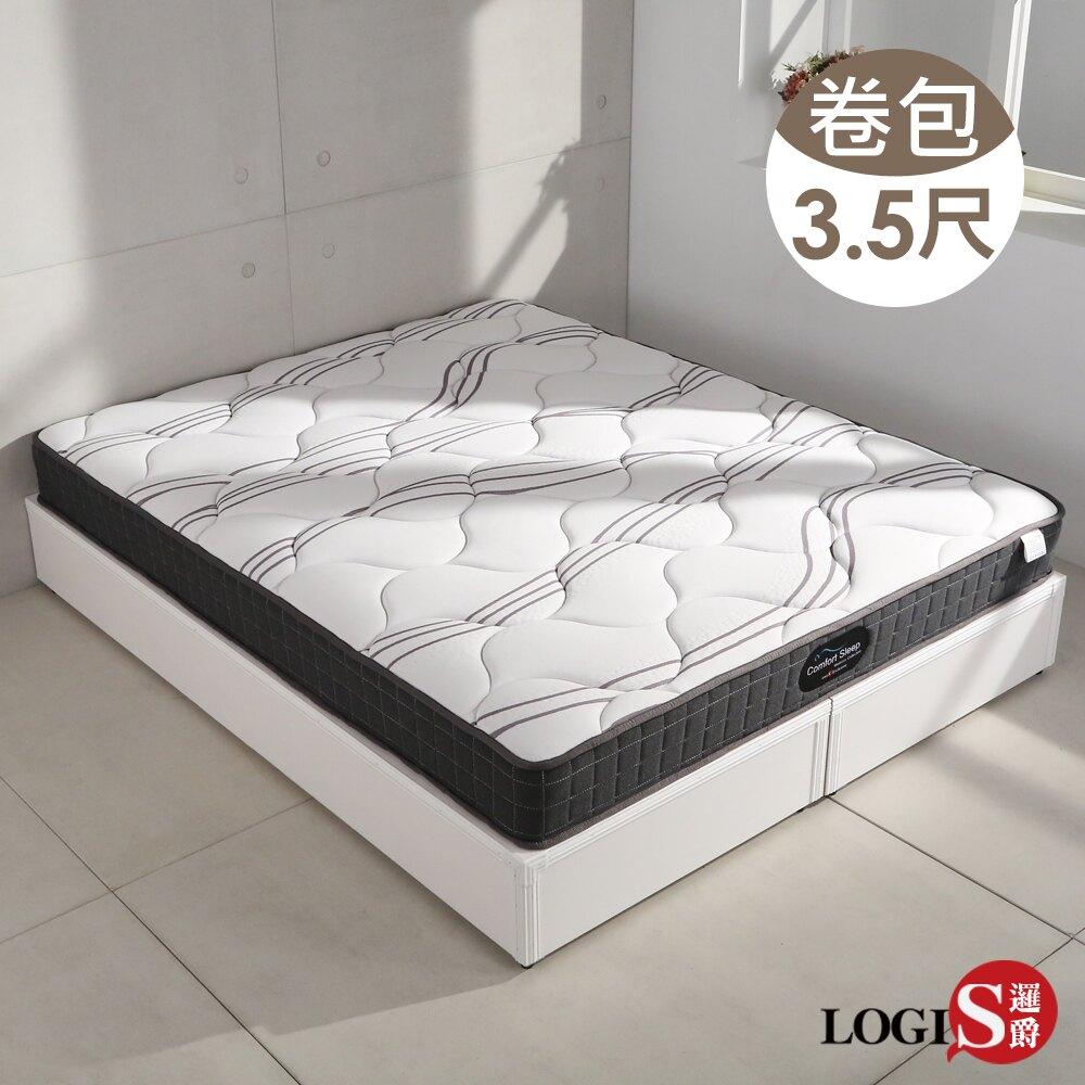 LOGIS瑞恩彈簧單人床3.5尺  5尺 彈簧床 雙人床 厚實質感床墊 單人加大床 租屋 床墊 歐盟認證 床組 家具 和室【E221B-3.5M】【E221B-5M】