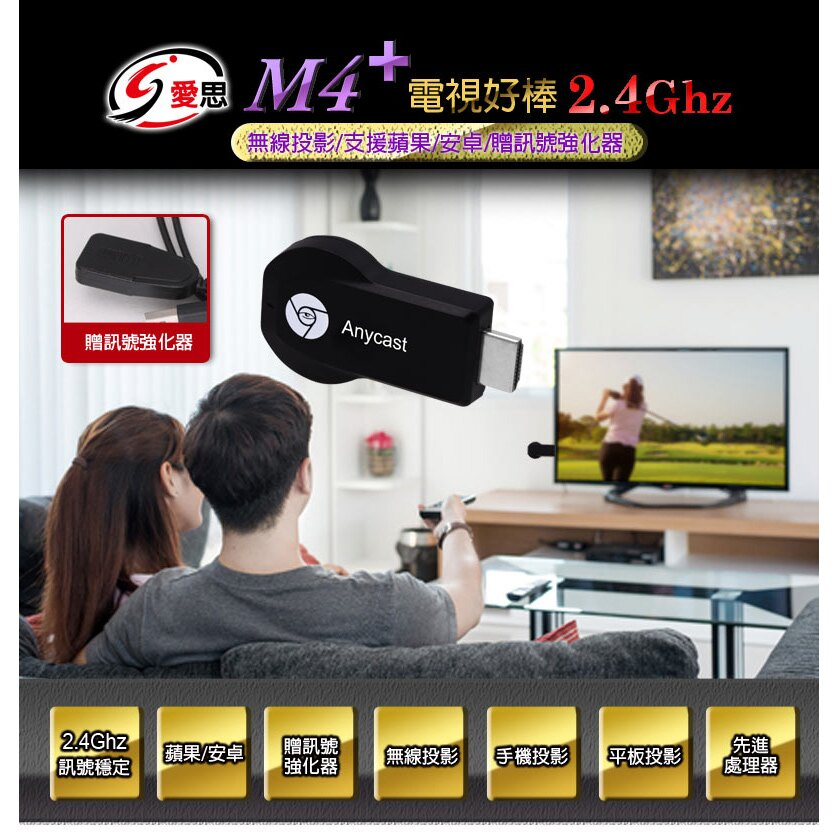 IS愛思 M4+智慧無線電視棒 2.4Ghz