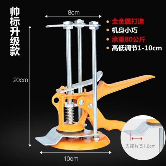 艾緯牆磚高低調節器瓷磚升降頂高器定位調平器貼瓷磚神器找平墊高