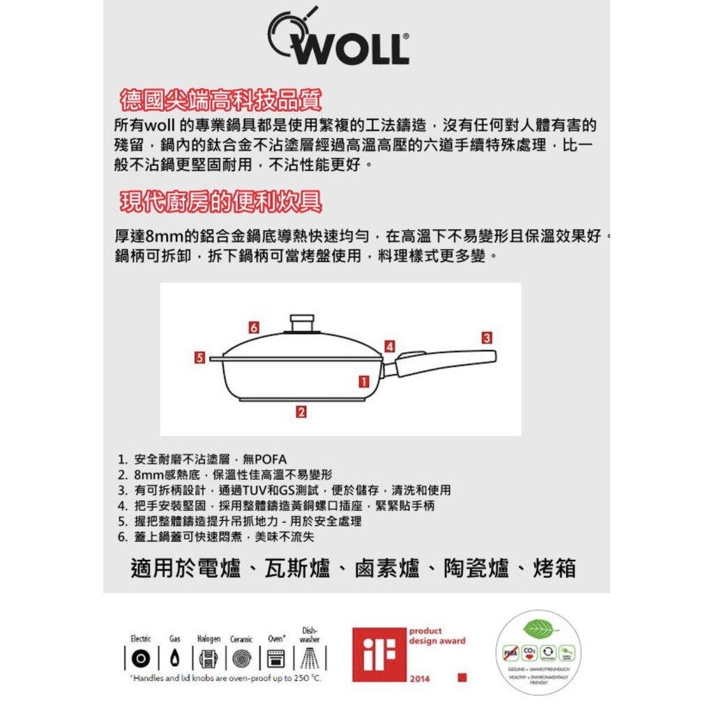 德國 Woll 1132N 32公分 中華炒鍋