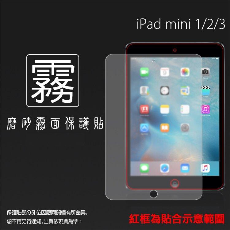霧面螢幕保護貼 Apple iPad mini 1/mini 2/mini 3 平板 保護貼 軟性 霧貼 霧面貼 磨砂 防指紋 保護膜