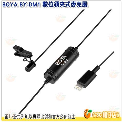 @3C 柑仔店@ BOYA BY-DM1 數位領夾式麥克風 錄音麥克風 適用於iOS iPhone iPad 直播 錄音