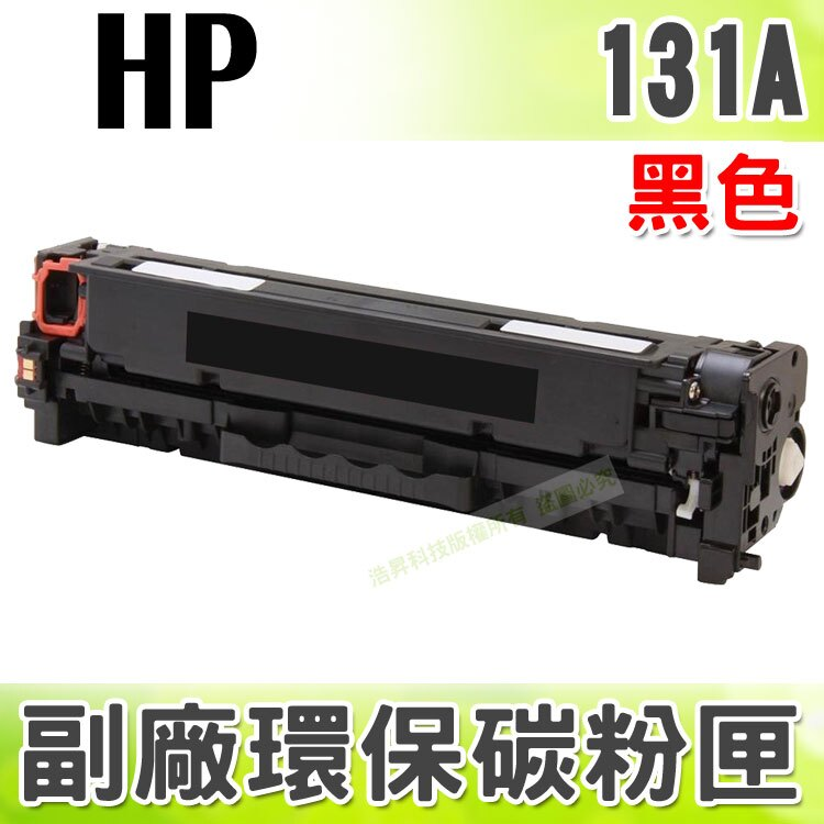 【浩昇科技】131A / CF210A 黑色 高品質環保碳粉匣 適用PRO 200 / M276nw / M251nw