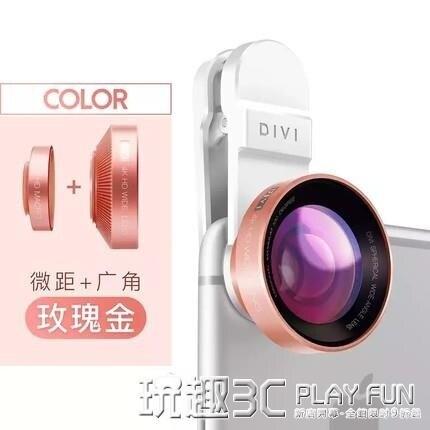 手機鏡頭 手機鏡頭廣角魚眼微距iPhone直播補光燈攝像頭蘋果通用單反拍照附加鏡8X抖音 玩趣3C 全館八八折
