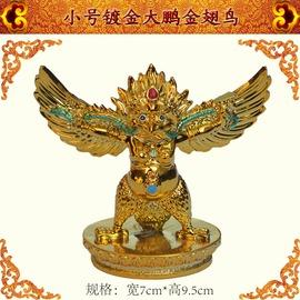 如意惺!招財開光財神佛像非尼泊爾9cm樹脂鍍金大鵬金翅鳥