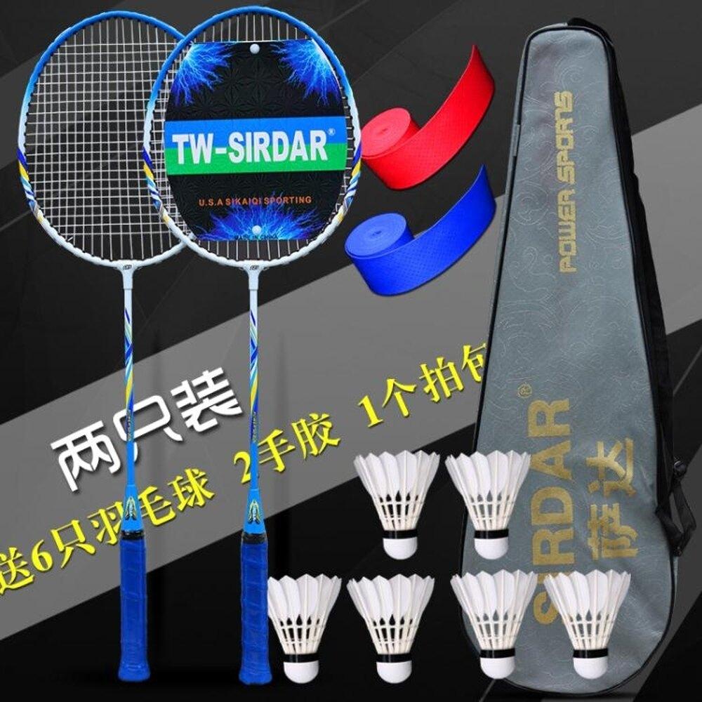 SIRDAR/薩達成人學生比賽初級 2支裝雙拍情侶款羽毛球拍QM   《元旦迎新 全館85折》