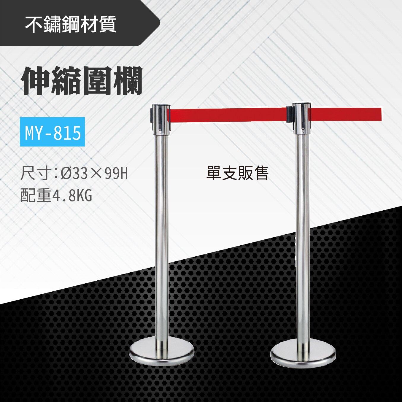 台灣製 伸縮圍欄 MY-815-4.8KG 不銹鋼圍欄 欄杆 開店 紅龍柱 排隊 動線規劃 展覽 分流 車站 捷運